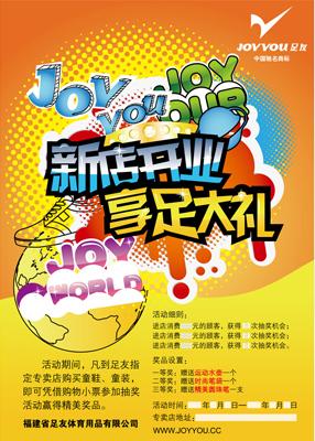 东莞海报设计印刷